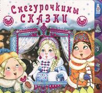 Талалаева Е. (ред.) Снегурочкины сказки все цены