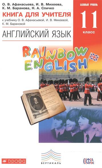 Гдз по английскому языку rainbow 11 класс