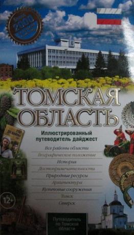 Путеводитель по Томской области