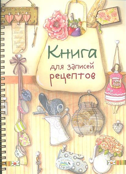 Книга для записей рецептов от Читай-город