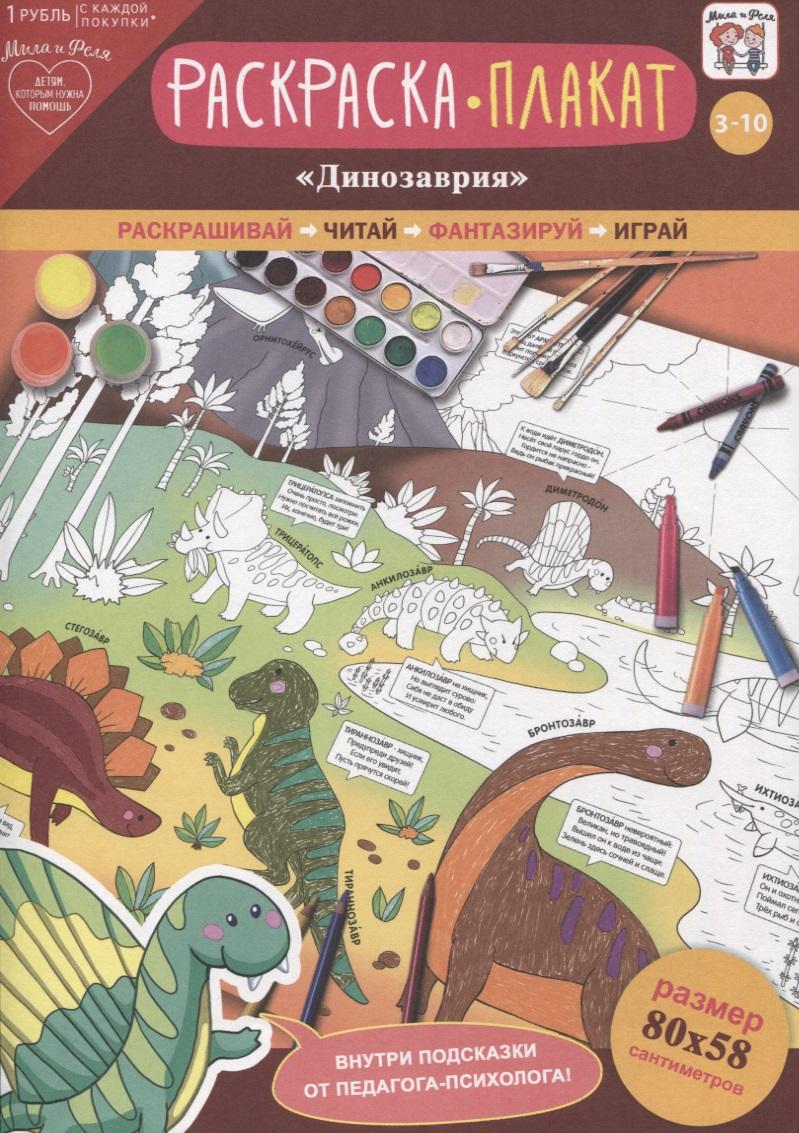 Раскраска-плакат Динозаврия (3-10 лет) яркий праздник мозаика раскраска динозаврия