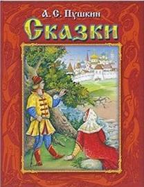 Пушкин А. Пушкин Сказки ISBN: 9785465034180 а с пушкин сказки