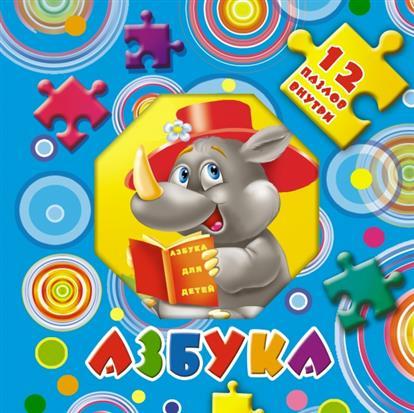 Азбука. Книжка-игрушка с пазлами