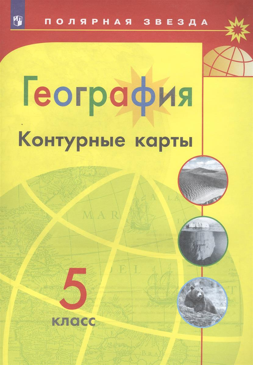 География. Контурные карты. 5 класс