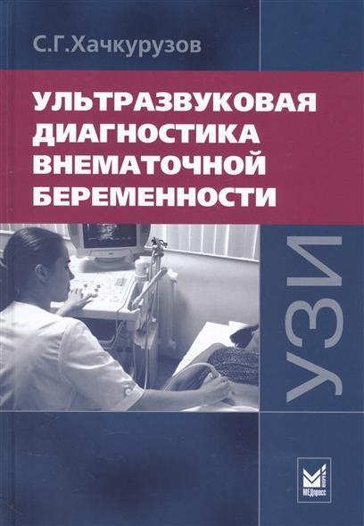 Хачкурузов С. Ультразвуковая диагностика внематочной беременности