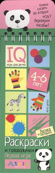 Игры с прищепками. Раскраски и головоломки. IQ игры для детей. 4-6 лет книги эксмо развивающие игры для детей 5 6 лет