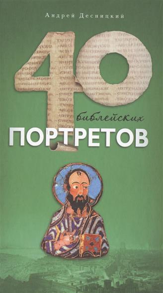 Десницкий А. 40 библейских портретов golub креп шифон б1076 3141
