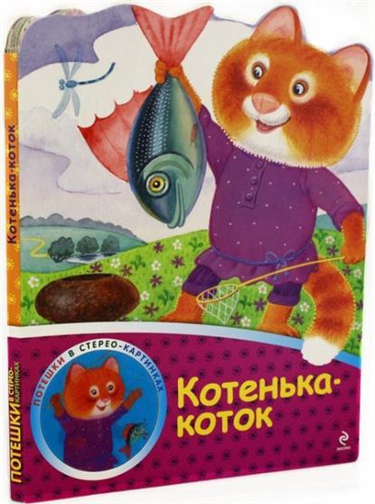 Шутюк Н. (ред.) Котенька-коток шутюк н ред ежики