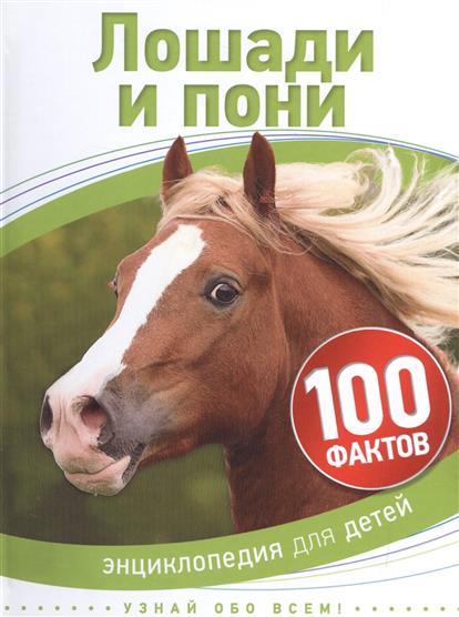 Лошади и пони. Энциклопедия для детей