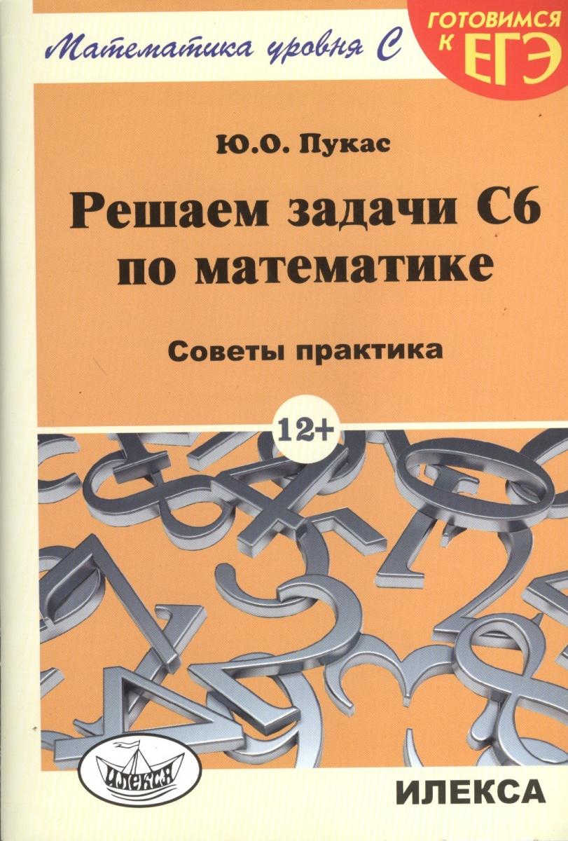 Решаем задачи C6 по математике. Советы практика