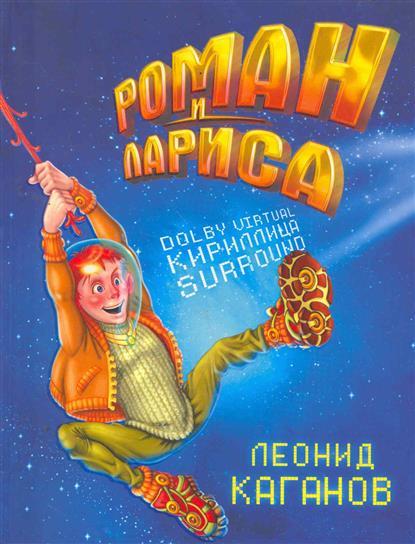 Каганов Л. Роман и Лариса