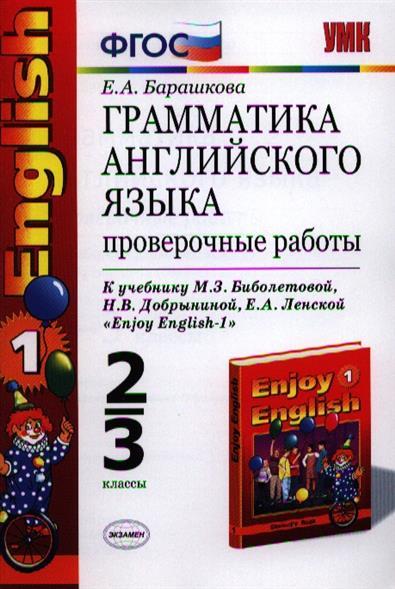 Грамматика английского языка. Проверочные работы. К учебнику М.З. Биболетовой и др.