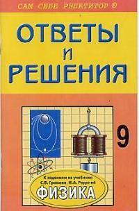 ССР 9 кл Физика