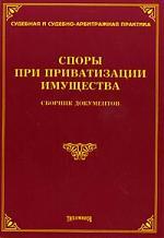 Споры при приватизации имущества Сб. документов