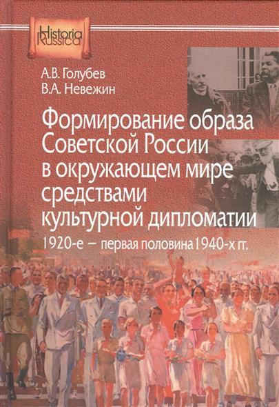 Формирование образа Советсткой России в окружающем мире средствами культурной дипломатии. 1920-е - первая половина 1940-х гг.