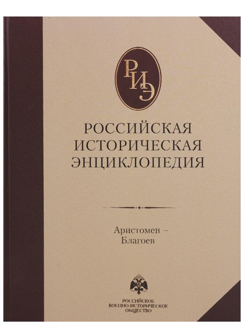Российская историческая энциклопедия. Том 2. Аристомен-Благоев от Читай-город