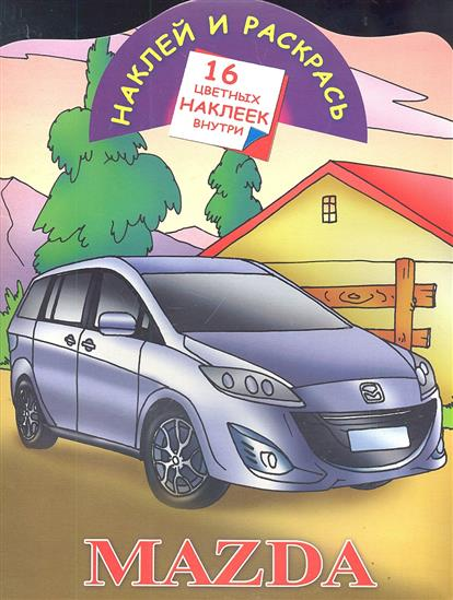 Рахманов А. (худ.) Автомобили Mazda автомобили