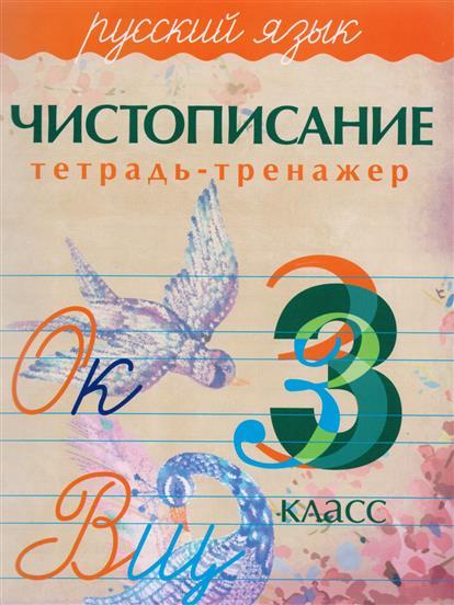 Русский язык. Чистописание. Тетрадь-тренажер. 3 класс