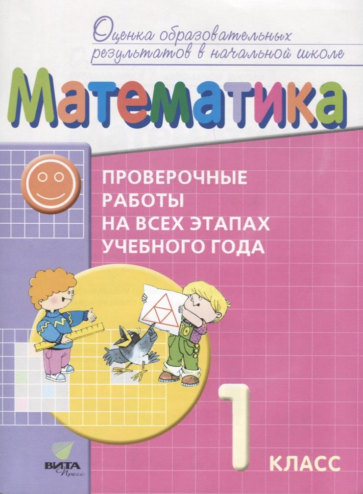 Математика. Проверочные работы на всех этапах учебного года. 1 класс