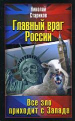 Главный враг России Все зло приходит с Запада