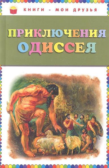 Петников Г. (переск.) Приключения Одиссея блейз а и одиссея приключения одиссея