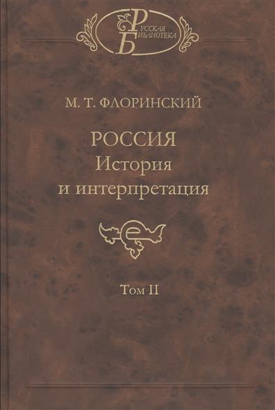 Россия. История и интерпретация. В двух томах. Том II