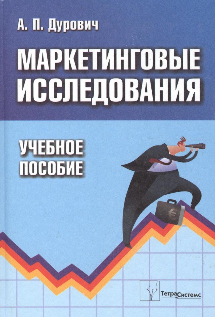 Маркетинговые исследования Уч. пос.