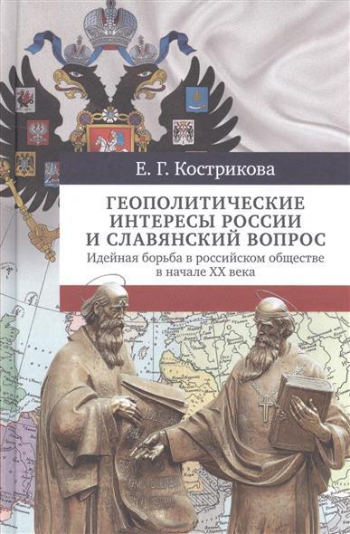 Геополитические интересы России и славянский вопрос. Идейная борьба в российском обществе в начале ХХ века