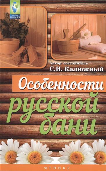 Калюжный С. (сост.) Особенности русской бани бани
