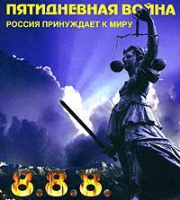 Джадан И. Пятидневная война Россия принуждает к миру ISBN: 9785973901653