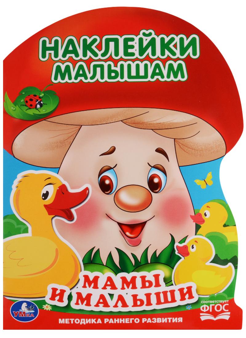 Смилевска Л. (ред.-сост.) Мамы и малыши. Наклейки малышам (ФГОС) детские наклейки росмэн самые лучшие наклейки мамы и малыши