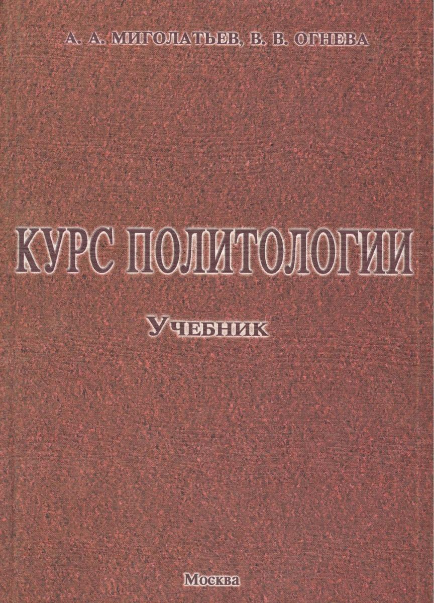 Миголатьев А., Огнева В. Курс политологии. Учебник ISBN: 593004189X