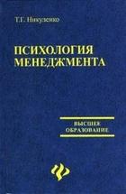 Психология менеджмента Никуленко