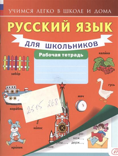 Русский язык для школьников. Рабочая тетрадь