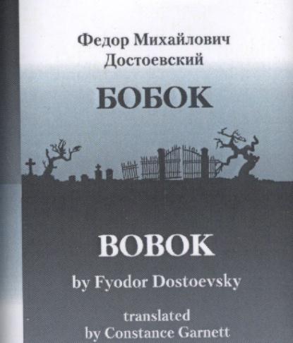 Бобок. На русском и английском языках