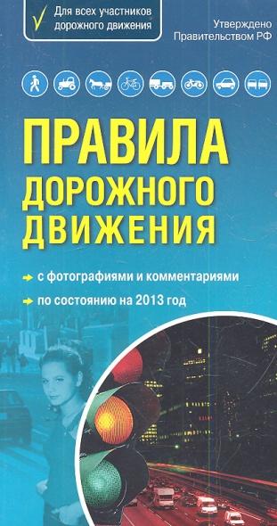 Правила дорожного движения с фотографиями и комментариями по состоянию на 2013 год