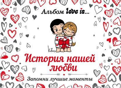 Альбом Love is… История нашей любви. Запомни лучшие моменты