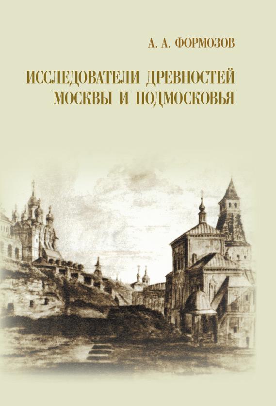 Формозов А. Исследователи древностей Москвы и Подмосковья
