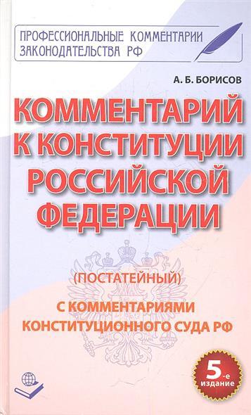Комментарий к Конституции Российской Федерации (постатейный) с комментариями Конституционного суда РФ. 5-е издание, переработанное и дополненное