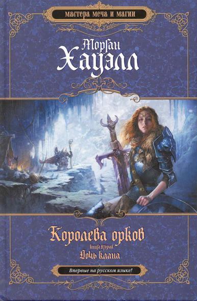 Королева орков Кн.2 Дочь клана