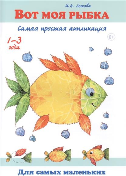 Лыкова И. Вот моя рыбка. Самая простая аппликация. 1-3 года и а лыкова каляки маляки рисуем цветными карандашами 1 3 года