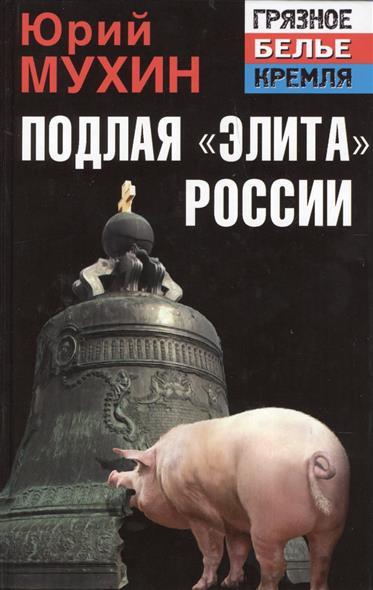 """Подлая """"элита"""" России"""