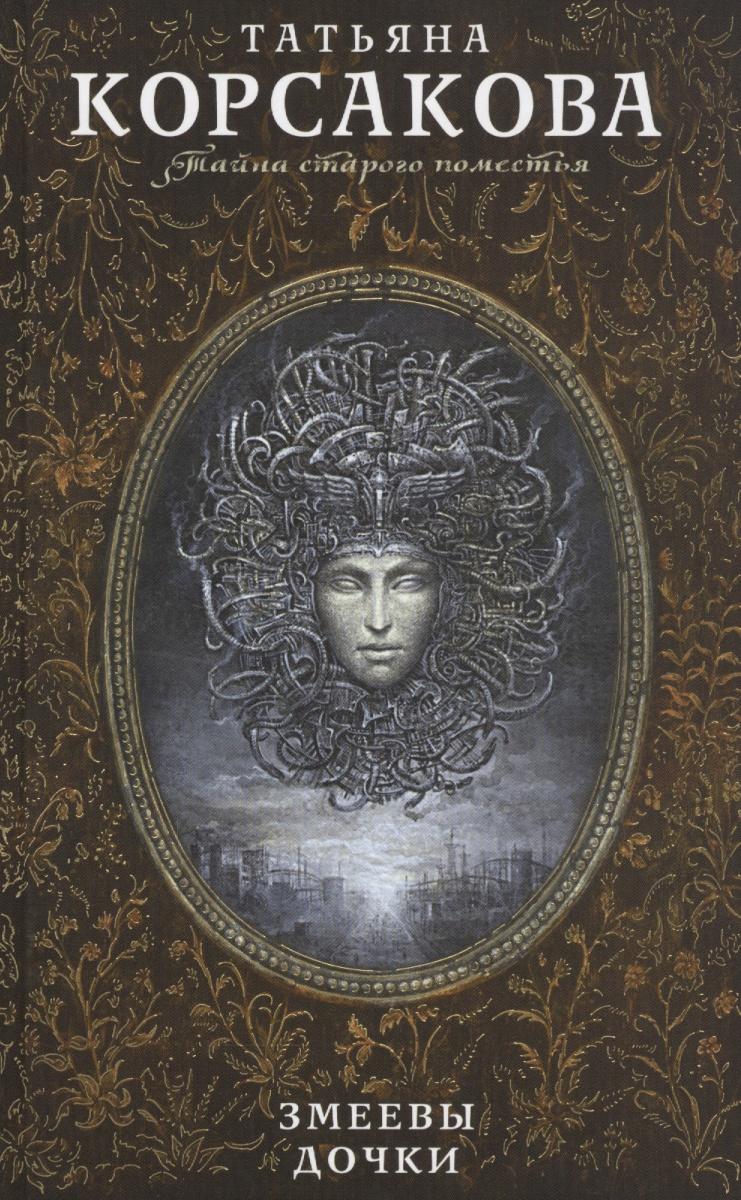 Корсакова Т. Змеевы дочки корсакова т вечность или пепел феникса