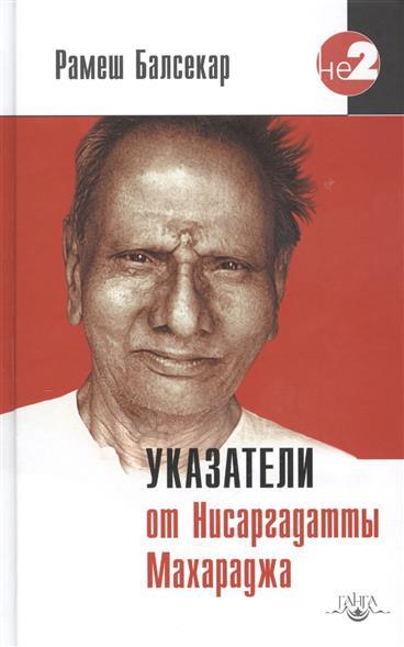 Указатели от Нисаргадатты Мухараджа