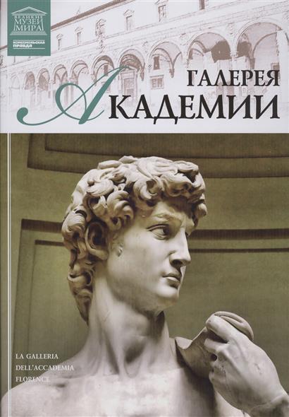 Великие музеи мира. Том 21. Галерея Академии (Флоренция)