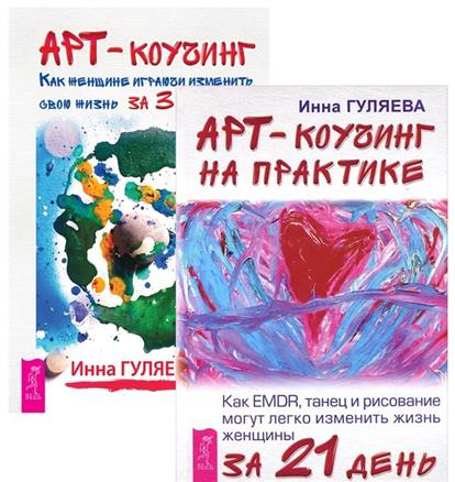 Гуляева И. Арт-коучинг + Арт-коучинг на практике (комплект из 2 книг) бусики колечки комплект амброзия турквенит арт st 478 sss