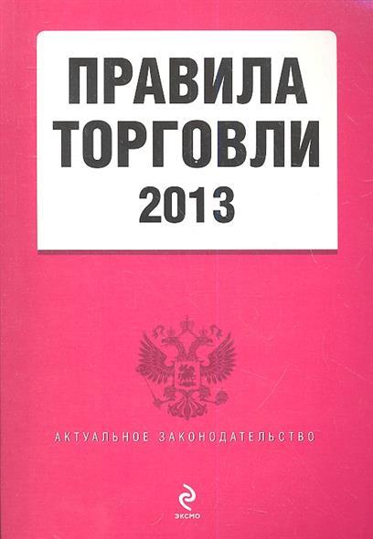 Правила торговли 2013