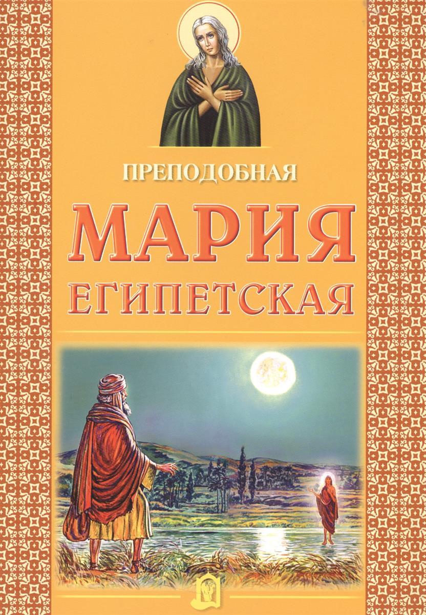 Велько А. (переск.) Преподобная Мария Египетская