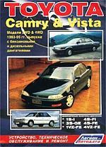 Toyota Camry / Vista Модели 2WD&4WD 1983-95 гг. (2007 new) выпуска Устройство, техническое обслуживание и ремонт (черно-белое издание) (мягк) (Альстен) toyota altezza lexus is200 1998 2005 гг выпуска устройство техническое обслуживание и ремонт черно белое издание