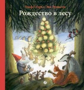 Старк У., Эриксон Э. Рождество в лесу